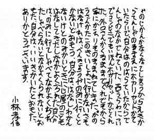 のぶ●たこのき2/2
