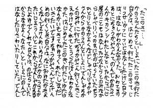 のぶ●たこのき1/2