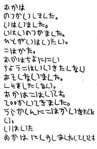 長崎●市丸1/2