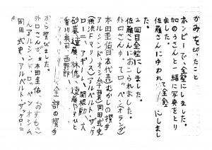 髪切った●こうへい2/2
