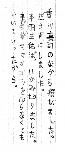 髪切った●こうへい1/2