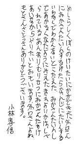 タカノブ3-3