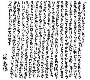 【機関紙11月号電子版】「茶色いチャックついた靴●のぶ」