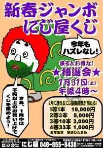 新春ジャンボポスター