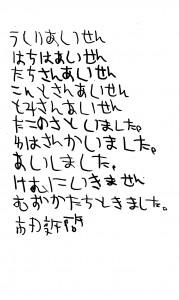 ブログ刑務所●いち2
