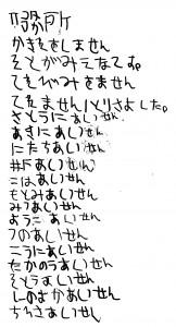 ブログ刑務所●いち1