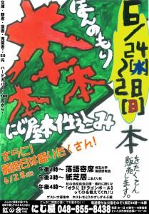 本の森ポスター