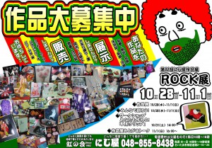 ROCK展ポスター小