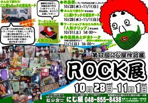 rock展ポス小