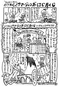 サマジャン漫画