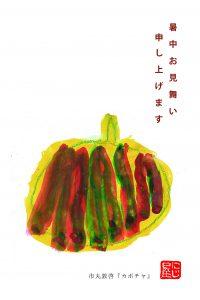 いちまる かぼちゃ