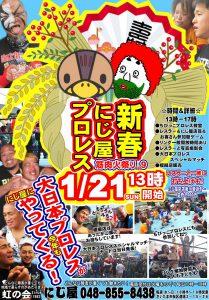 20180121第9回筋肉火祭りポスター
