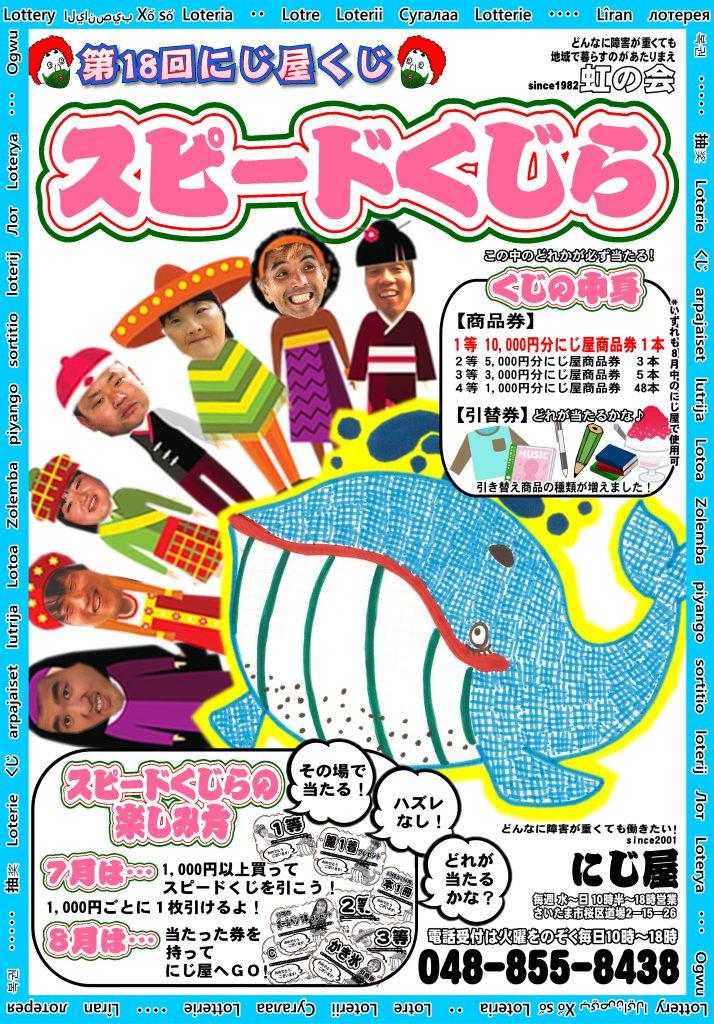 kujiポスター
